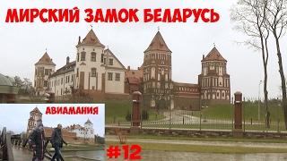 Мирский замок Беларусь #12(Вот мы наконец и добрались до замков! Мирский замок Беларусь мы осмотрим со всех сторон и покажем вам рестор..., 2017-02-15T15:58:04.000Z)