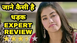 Dhadak Movie First Review, Janhvi Kapoor, Ishan Khatter, Full Movie Analysis, Celebrities Reaction