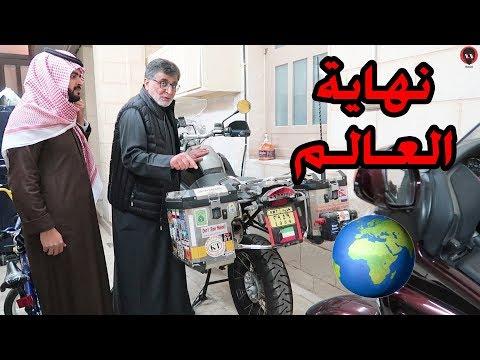 كنت اسمع عن الكويت .. واليوم شفت بعيني .. فاجئتني من أول ساعه !!