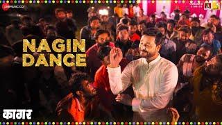 Nagin Dance | Kaagar |Rinku Rajguru, Shubhankar Tawde, Shashank Shende |Adarsh Shinde & Pravin Kuwar