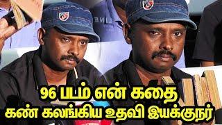 96 படம் என் கதை: கண் கலங்கிய உதவி இயக்குநர் | 96 Movie Issue - Urgent Press Meet | TTN