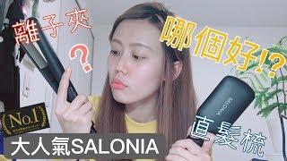 20190803 樂天排行第一!日本大人氣SALONIA負離子直髮梳vs離子夾!!究竟哪個好用??!????????