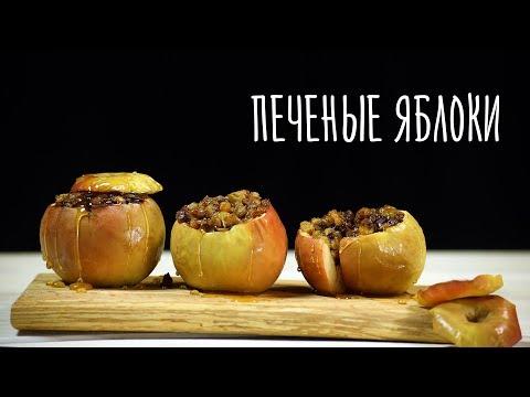 Яблоки для похудения: от зеленых до печеных + отзывы