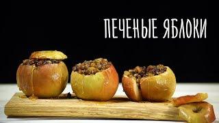 Печеные яблоки с сухофруктами. Диетический рецепт. Правильное питание | Рецепт дня