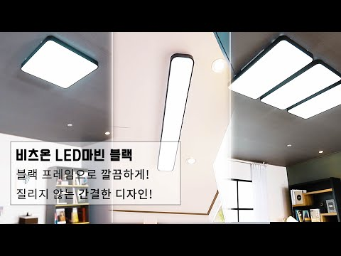 비츠온 LED 마빈 블랙 시리즈