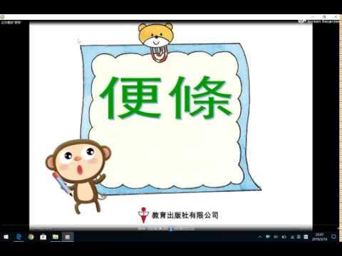 香港小學中文寫作 (類別 格式 要求) (便條) 粵語 - YouTube
