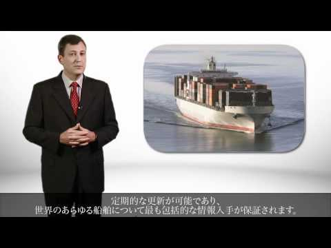 World Register of Ships - Japanese Subtitles
