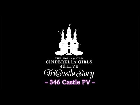 『THE IDOLM@STER CINDERELLA GIRLS 4thLIVE TriCastle Story』PV第4弾