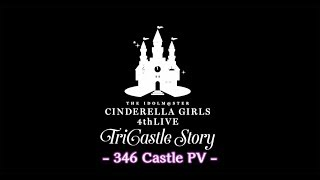 『THE IDOLM@STER CINDERELLA GIRLS 4thLIVE TriCastle Story』PV第4弾 thumbnail