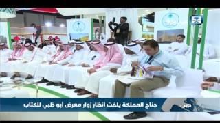 انطلاق فعاليات معرض أبو ظبي للكتاب في دورته الـ27