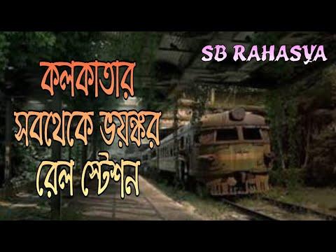 বেগুনকোদর : ভয়ঙ্কর রেল স্টেশন !! (Begunkodar) Most haunted railway station in Kolkata thumbnail