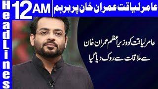 Aamir Liaquat angry on Imran Khan | Headlines 12 AM | 17 September 2018 | Dunya News
