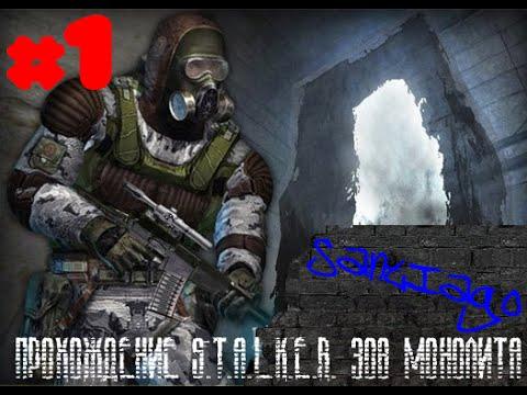 Прохождение S.T.A.L.K.E.R. ТЧ - ЗОВ МОНОЛИТА #1