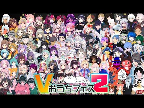 【#Vおうちフェス2】おうちで音楽を楽しもう!オリジナル曲・歌ってみた5時間スペシャル!