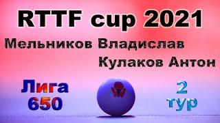 Мельников Владислав ⚡ Кулаков Антон 🏓 RTTF cup 2021 - Лига 650 🎤 Зоненко Валерий