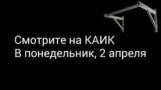 Программа передач и конец эфира (КАИК, 01.04.2018)
