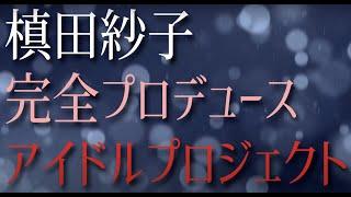 2021年1月(予定):「SACO PROJECT!」始動 #槙田紗子 #サコプロ #SACOPRO #アイドル #idol.