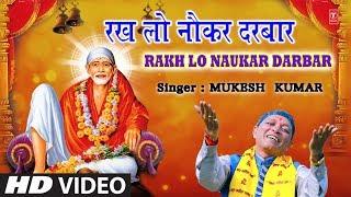 रख लो नौकर दरबार Rakh Lo Naukar Darbar I MUKESH KUMAR I New Latest Sai Bhajan I Full HD Song
