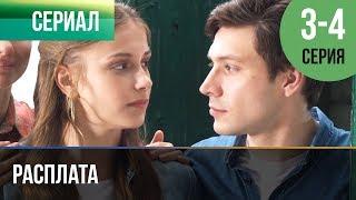 ▶️ Расплата 3 серия, 4 серия | Сериал / 2017 / Мелодрама