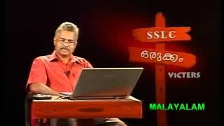 SSLC Orukkam-Malayalam Part 02