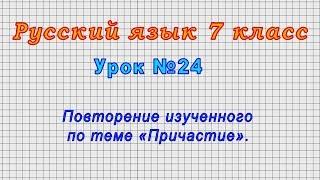 Русский язык 7 класс (Урок№24 - Повторение изученного по теме «Причастие»)