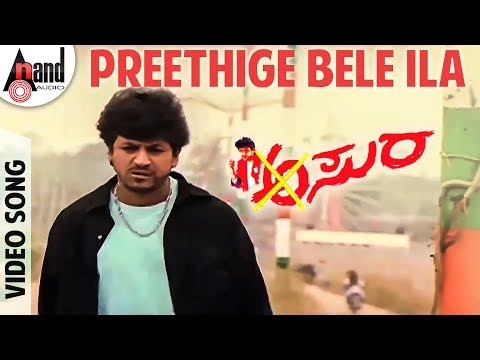Asura | Preethige Bele Ila | Shiva Rajkumar, Damini | New Kannada Song