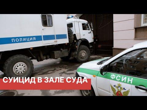 Самоубийство в зале суда. Экс-глава ФСИН Виктор Свиридов покончил с собой в зале Чертановского суда