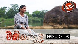 Minigandela | Episode 98 | Sirasa TV 29th October 2018 [HD] Thumbnail
