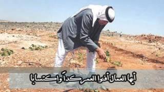 أغنية العمال   ألحان الأستاذ إياد أبو عبدو