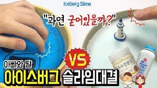[대결] 아이스버그 슬라임 만들기 과연 성공? 스티치 VS 남극 등대 │꿀 ASMR │하루아루TV