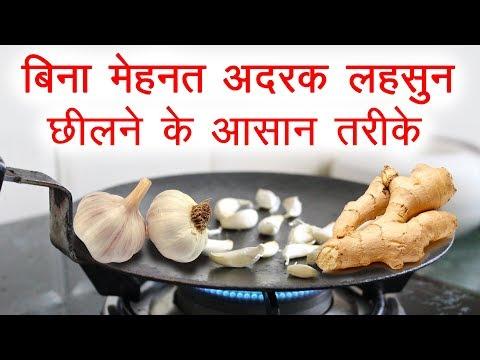 अदरक लहसुन छीलने का आसान तरीका | Kitchen Tips and Tricks in Hindi