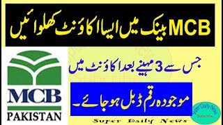 MCB Bank mein double current acounts khulwain 3 month me paisy double ho jaein