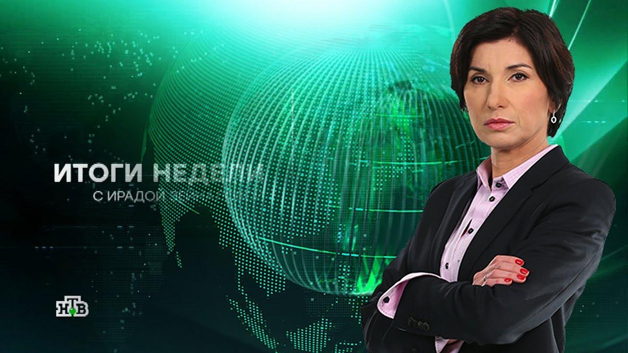 Итоги Недели с Ирадой Зейналовой 170520 НТВ