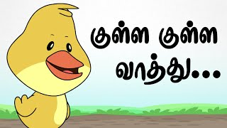குள்ள குள்ள வாத்து   Kulla Kulla Vaathu   Tamil Rhymes For Kids   தமிழ் குழந்தை பாடல்கள்  