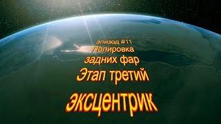 11 видеоурок по полировке Задние фары 3этап эксцентрик