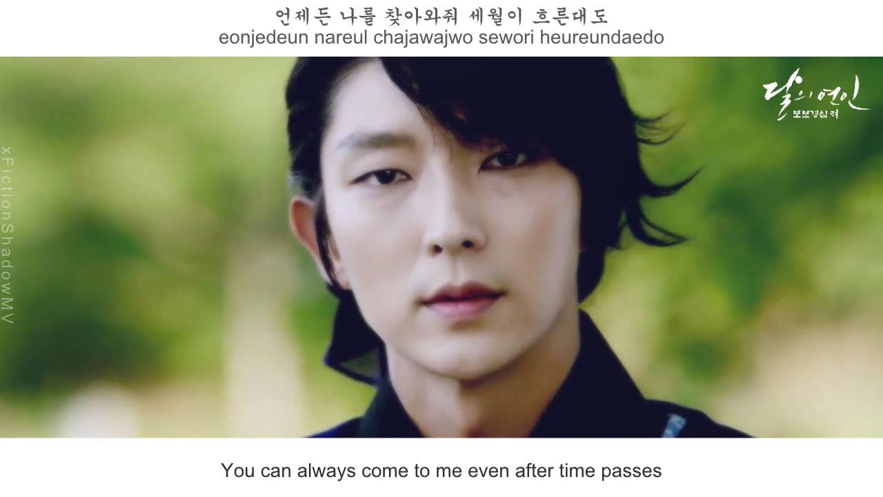 Lim Do Hyuk (임도혁) - Goodbye (안녕) FMV (Moon Lovers OST Part 13)[Eng Sub]