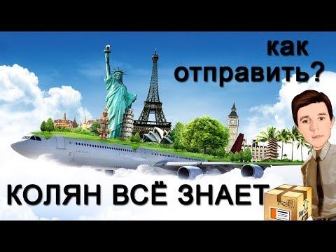 Отправляю товар за границу | Как отправить посылку за рубеж? Урок №29