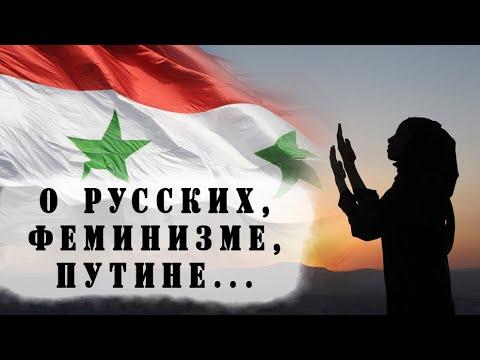 Сирийка о русских, Путине, об исламе, феминизме, о древней культуре, иностранных боевиках