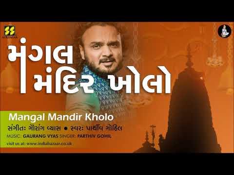 Bhajan: Mangal Mandir Kholo | મંગલ મંદિર ખોલો (ભજન) | Singer: Parthiv Gohil | Music: Gaurang Vyas