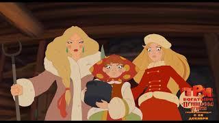 Эксклюзив со съёмок Трех богатырей и Принцесса Египта - Мужья