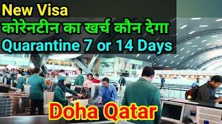 Doha Qatar   क्वारंटाइन का खर्चा कौन देगा  Quarantine 7 or 14 Days for Workers   वीडियो जरूर देखें