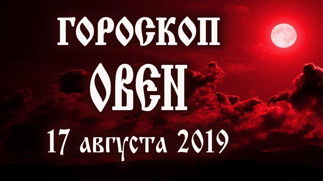 Гороскоп на сегодня 17 августа 2019 года Овен ♈ Новолуние через 13 дней
