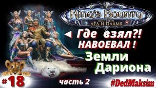 Фото #611. King's Bounty: Воин Севера (Лёд и Пламя)► Стрим ► Прохождение На Невозможном ► [Серия № 18]