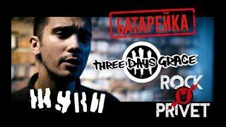 Жуки / Three Days Grace - Батарейка (Cover by ROCK PRIVET)