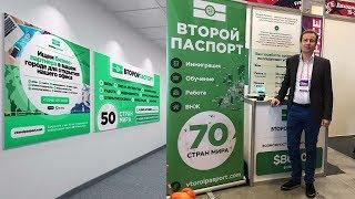 Второй Паспорт на выставке франшиз в Киеве