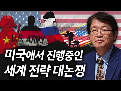 [이춘근의 국제정치 73회] ① 미국에서 진행중인 세계 전략 대논쟁