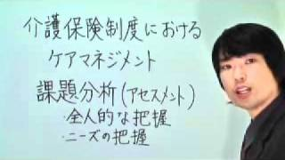12回介護保険制度におけるケアマネジメント(介護支援分野) thumbnail