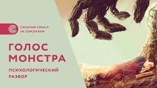 """Что не показали в фильме """"Голос монстра"""". Объяснение смысла"""