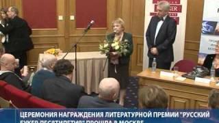 Чудаков получил ''Букера десятилетия'' посмертно
