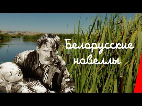 смотреть белорусские фильмы